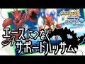 アニメポケモン歴代ライバル統一!【バトン型ハッサム】