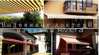 Видео: выдвижные локтевые маркизы Riviera(Наш сайт: http://markiza.of.ua/ Выдвижная локтевая маркиза Riviera. Навесы устанавливают на: смотрите далее... - уличных..., 2016-09-16T14:08:31.000Z)