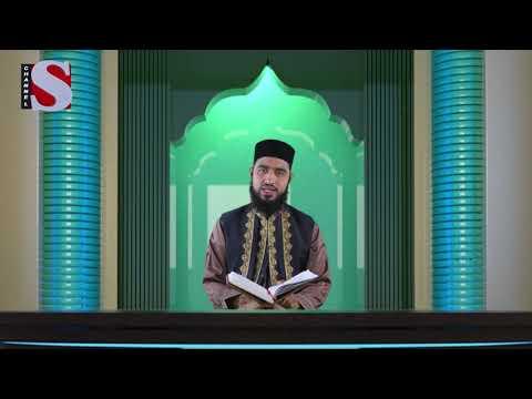 Tafsirul Quran | তাফসীরুল কোরআন | EP 44 | Channel S Islamic Program 2019