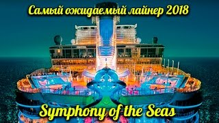 Самый ожидаемый лайнер 2018 года - Symphony of the Seas