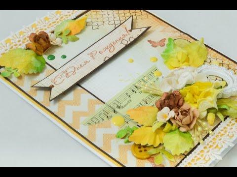 """Как сделать открытку """"С Днем Рождения"""" своими руками"""
