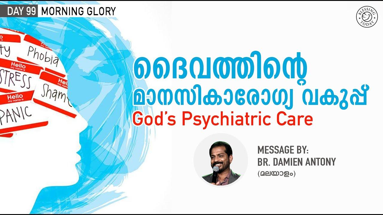 Download ദൈവത്തിൻ്റെ മാനസികാരോഗ്യവകുപ്പ് | God's Psychiatric Care | Christian Devotional | Morning Glory - 99