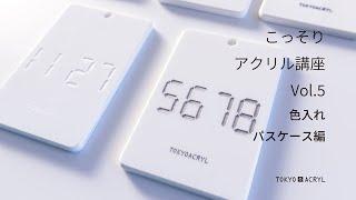 こっそりアクリル講座Vol.5 色入れ ~パスケース編~