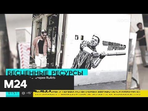 Пушкинский музей открывается для посетителей - Москва 24