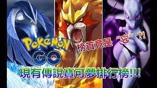 "【Pokémon GO】現有傳說寶可夢排行榜?!(榜首竟是""它""?!)"