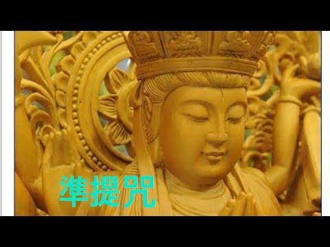 準提神咒 Cundhi Bodhisattva Mantra