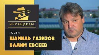 «Инсайдеры». Газизов и Евсеев – о трансфере Зинченко в «Сити» зарплатах игроков и целях на сезон