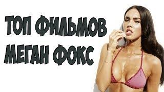 ТОП-5 ЛУЧШИХ ФИЛЬМОВ С МЕГАН ФОКС