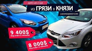 Авто Из Сша До  $10 000: Ford Focus Седан И Хетчбек