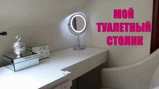 Мой туалетный столик IKEA / Организация и хранение косметики / Коллекция косметики