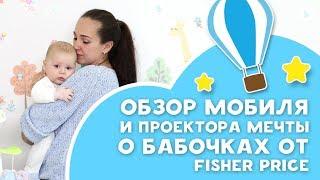 """Обзор мобиля и проектора """"Мечты о бабочках"""" от Fisher Price [Любящие мамы]"""