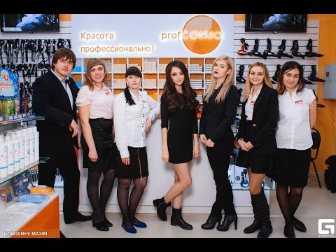 Открытие магазина профессиональной косметики ProfCosmo