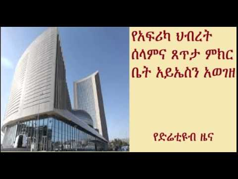 DireTube - killing of Ethiopians illustrate the seriousness of the prevailing situation in Libya