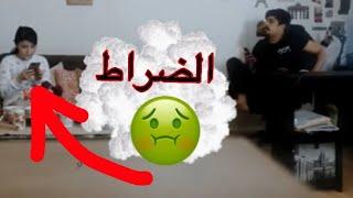 #تحشيش🤢خالد النعيمي - مقلب الضراط (الفص)🤢 قدام زوجتي👩⚖️ هههههههه