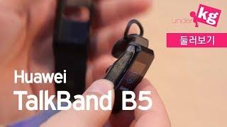 스마트 밴드가 블루투스 이어폰이 되는 요상한 물건. 화웨이 토크밴드 B5. [CES 2019][4K]