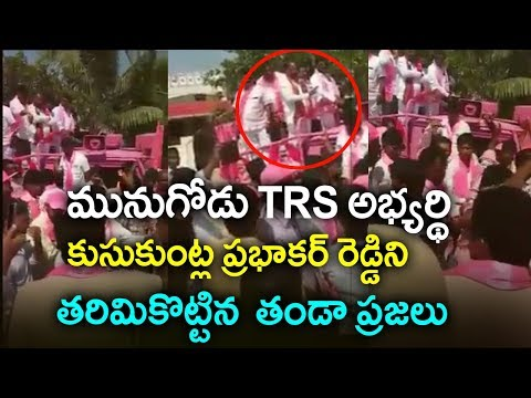 Villagers Questions Munugodu MLA Kusukuntla Prabhakar Reddy | on Development Works | KCR | TFC NEWS