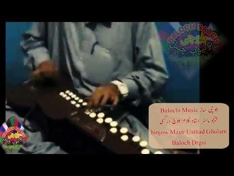 papular Music Balochi  benjow master ustad Ghulam Baloch بلوچی ساز استاد گلام بلوچ درگسی