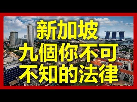 新加坡九個你不可不知的法律 :新加坡工作系列之十二