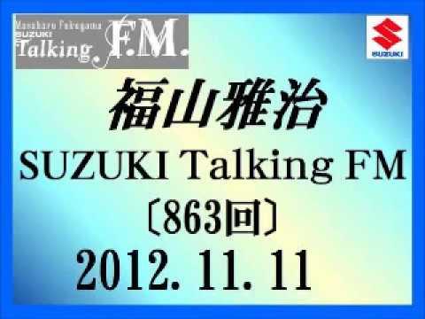 福山雅治 Talking FM 2012.11.11〔867回〕
