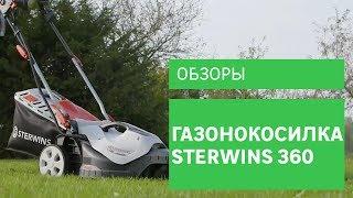 Обзор: газонокосилка Sterwins 360 / Леруа Мерлен