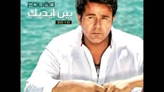 Mohammed Fouad...Khabini | محمد فؤاد...خبيني