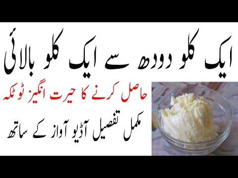 doodh ke fayde in urdu   doodh ki malai kaise banaye   beauty tips in urdu