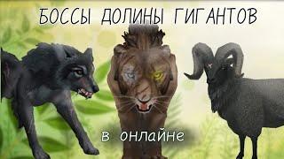 ВСЕ БОССЫ В ДОЛИНЕ ГИГАНТОВ В ОНЛАЙН