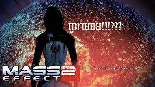 Mass Effect 2 | Part1