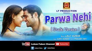 Parwa Nehi || Studio Version || Brand New Odia Song || Lalit Kumar || Lubun Tubun