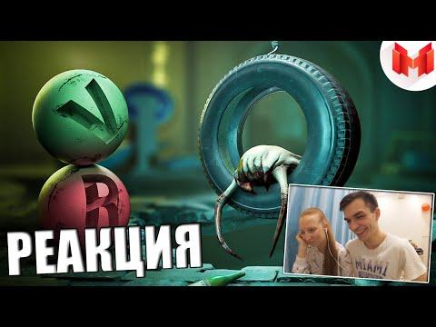 МАРМОК Half-Life: Alyx - Дрессировка Хедкраба (VR)   РЕАКЦИЯ