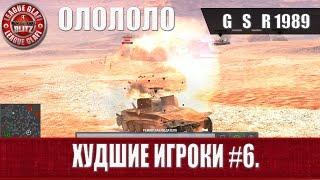 WoT Blitz - Худшие игроки #6 - World of Tanks Blitz (WoTB)