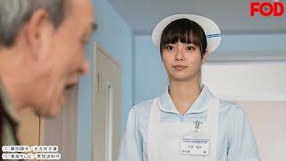 病棟実習で、瑠美(新川優愛)はがん患者・千田仙蔵(笹野高史)を担当...
