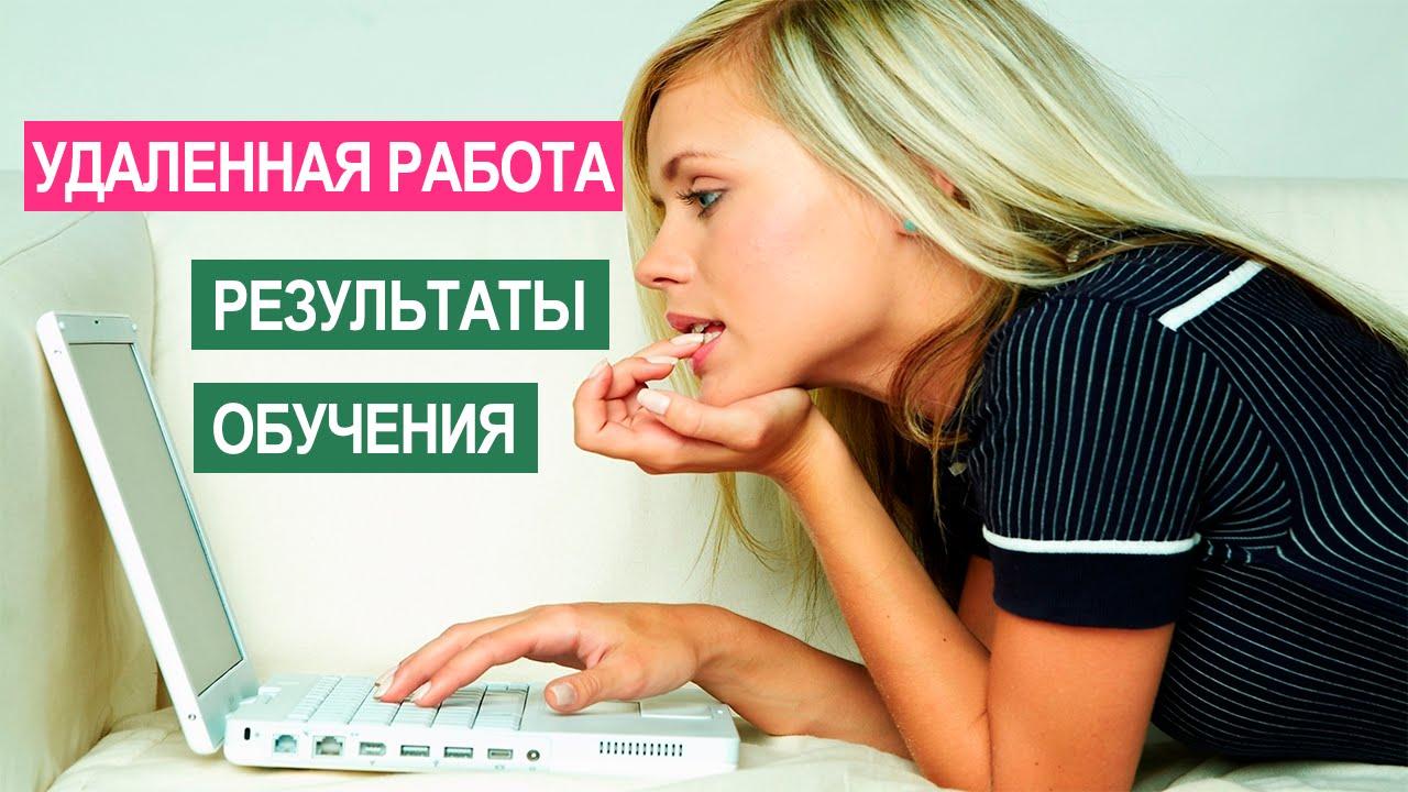 Удаленная работа в интернете пермь полезные советы фрилансерам