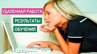 Удаленная работа в интернете. Обучение удаленной работе в интернете. Школа NOVA