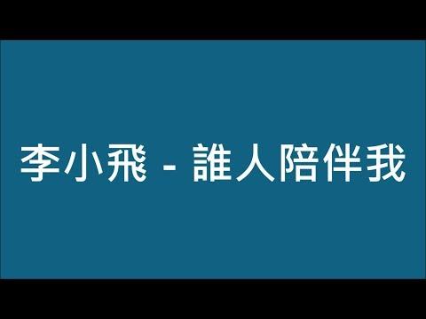 李小飛 - 誰人陪伴我 ▶3:17