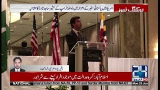 New Ambassador To US Ali Jahangir Attended His First  Public Event | 24 News HD