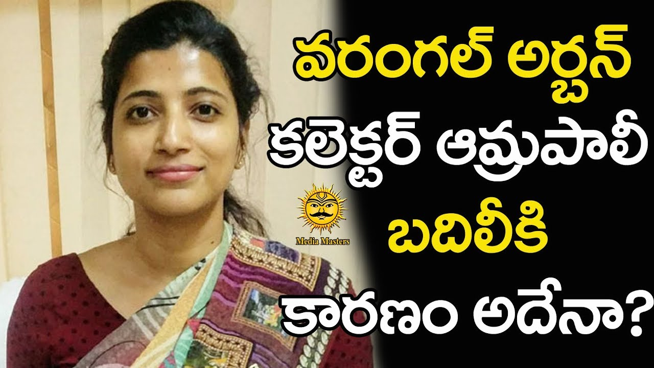 Warangal Urban Collector Amrapali Appointed As GHMC Additional Commissioner  | Media Masters