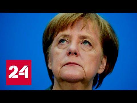 Меркель попросила немцев не нарушать дисциплину и карантин - Россия 24