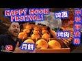 中秋節快樂--影片賀卡 - YouTube