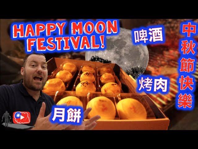 中秋節快樂!! Where did MOON FESTIVAL come from?