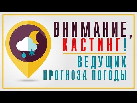 """ГТРК """"Южный Урал"""" выбирает ведущего прогноза погоды"""