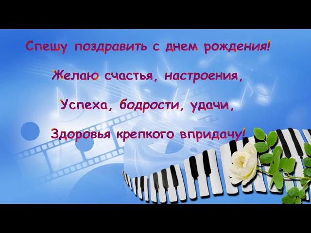 Смотреть видео С днем рождения, мой друг!
