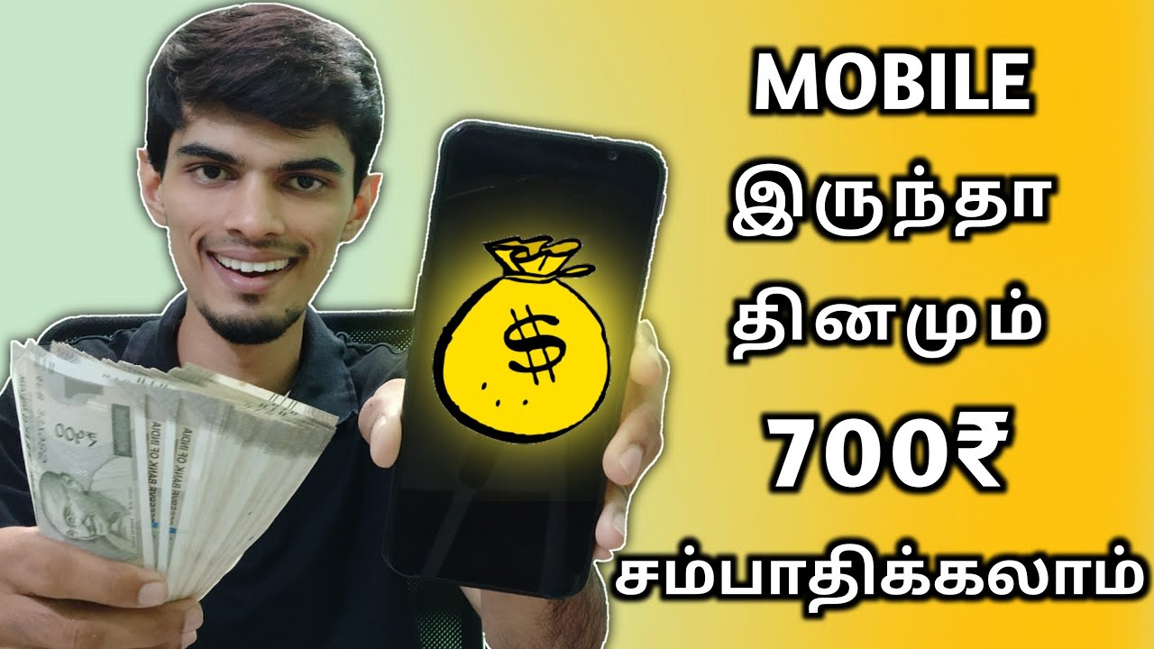 Mobile இருந்தா Daily 700ரூ சம்பாதிக்கலாம் | Earn Online Without Investment | Cyber Tamizha