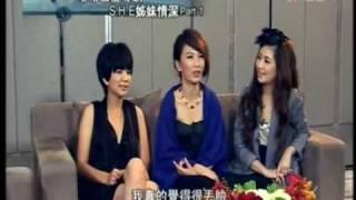 [2009-09-17] 無線J2台 非常巨星專訪 S.H.E姐妹情深 Part1