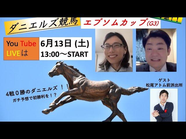 2020/6/14 エプソムカップ を予想!ゲスト松尾アトム前派出所 ダニエルズ競馬!