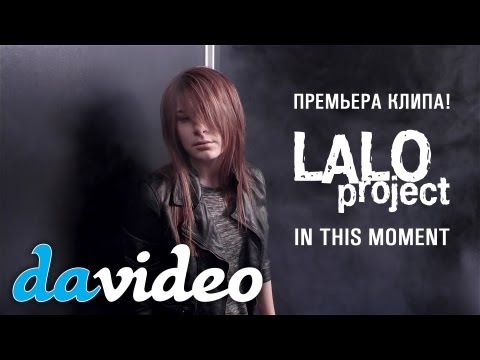 Клип Lalo Project - In this moment