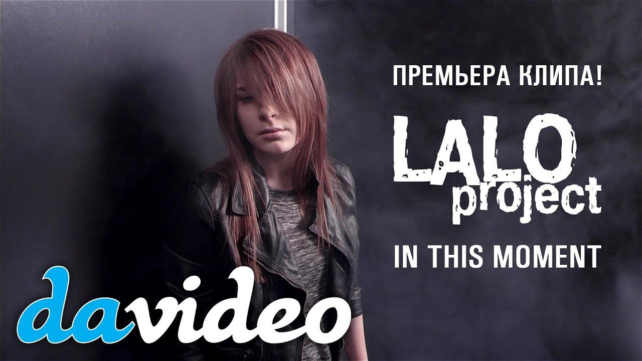"Премьера клипа! Lalo project ""In this moment"" - YouTube"
