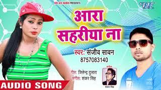 आ गया Sanjeev Sawan का नया सबसे हिट गाना - Ara Sahariya Na - Bhojpuri Superhit Song 2018
