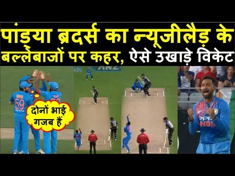 Ind Vs NZ 2nd T20: New Zealand पर टूट पड़े Krunal Pandya, ऐसे चटकाए विकेट   Headlines Sports