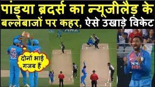 Ind Vs NZ 2nd T20: New Zealand पर टूट पड़े Krunal Pandya, ऐसे चटकाए विकेट | Headlines Sports